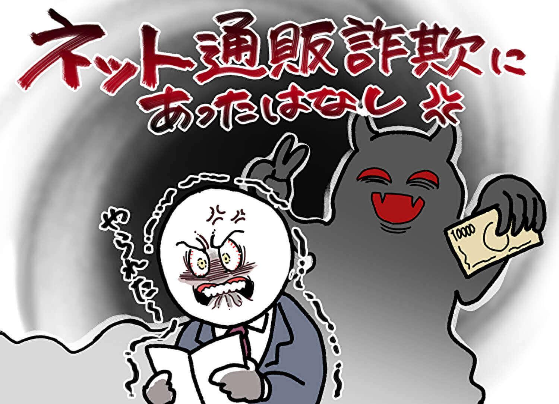 【悲報】ネット通販で詐欺にあった話【一万円消失】