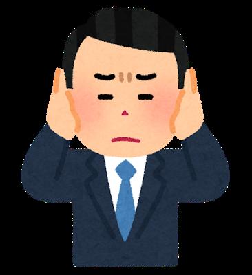 """""""困った人″"""