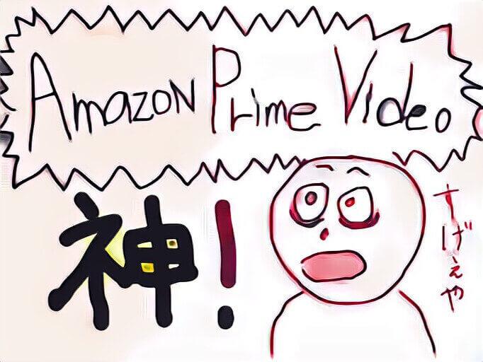 アマゾンプライムビデオが便利
