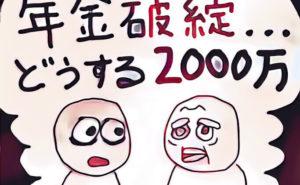 年金破綻で2000万