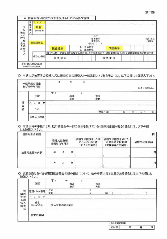 申請書03