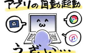 PC起動時の自動アプリ起動がうざい→無効にする方法です【Windows】
