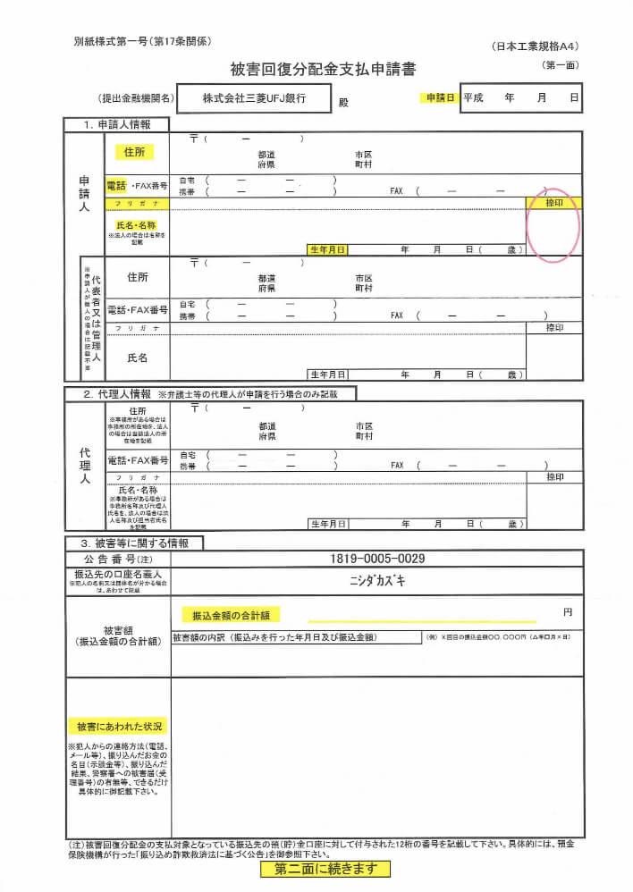 申請書02