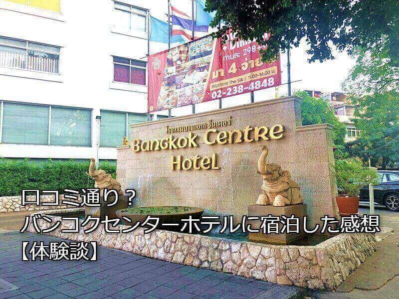 バンコクセンターホテル宿泊
