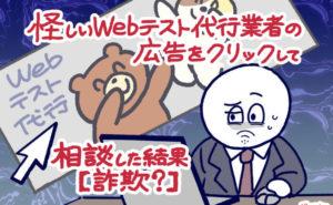 怪しいwebテスト代行業者の広告をクリック、相談した結果【詐欺?】