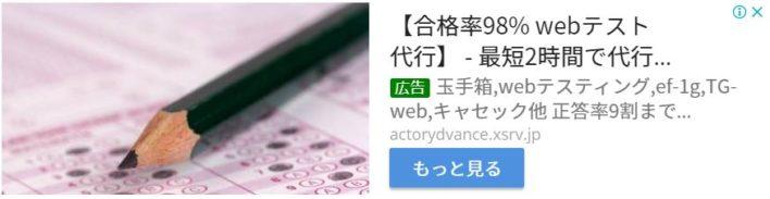 webテスト代行業者のバナー広告01