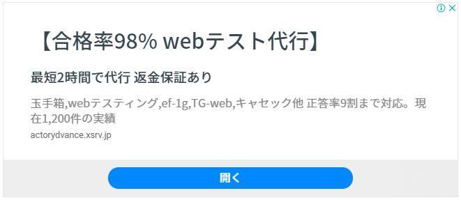 webテスト代行業者のバナー広告02