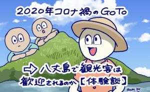2020年コロナ禍のGo To→八丈島で観光客は歓迎されるのか【体験談】
