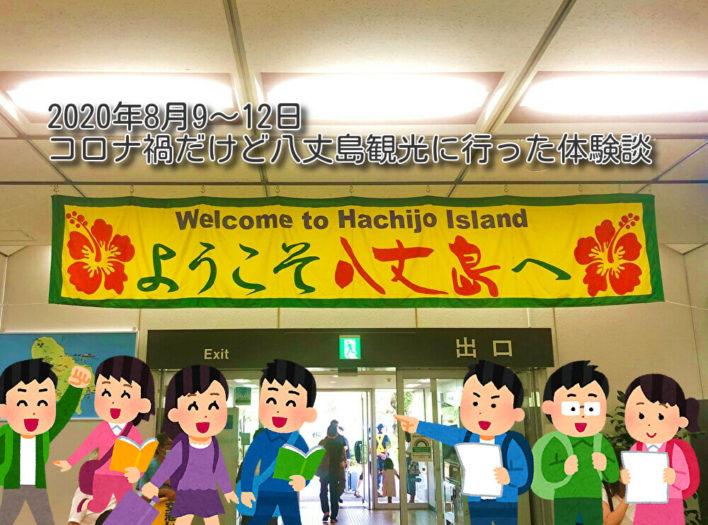【悲報】しかし、コロナ禍のため観光客は歓迎されないかもです