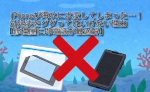 iPhoneが海水に水没したら対処法をググってはいけない【修理屋に電話】