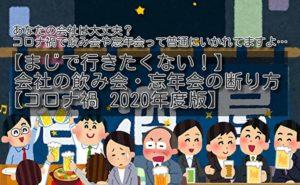コロナ禍で開催される会社の飲み会・忘年会の断り方【行きたくない】