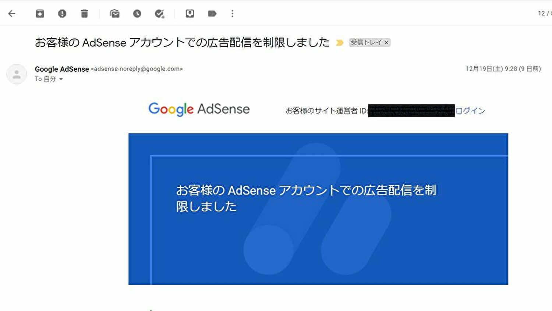 お客様のAdSenseアカウントでの広告配信を制限しました01
