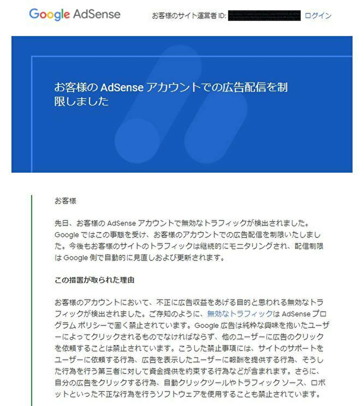 お客様のAdSenseアカウントでの広告配信を制限しました02