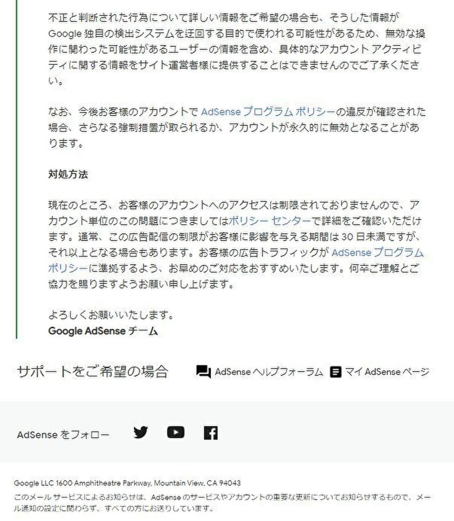 お客様のAdSenseアカウントでの広告配信を制限しました03
