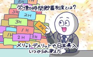 労働時間貯蓄制度とは?日本導入はいつから?メリットデメリットは?