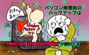 パソコン修理前のデータバックアップはMiniTool ShadowMakerが便利です