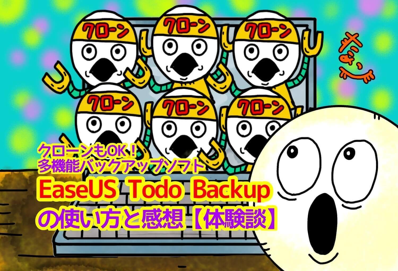 クローンもOK!多機能バックアップソフトEaseUS Todo Backupの使い方と感想【体験談】