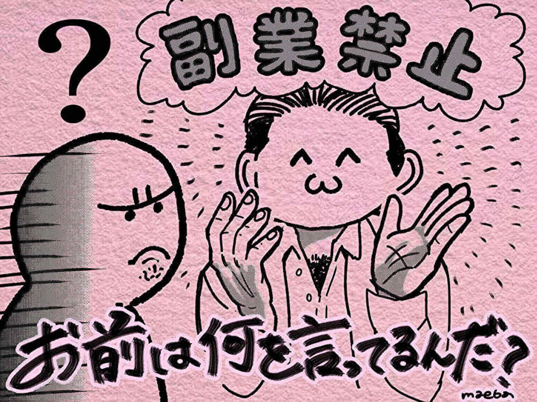 【違法】副業禁止とか言う会社は近づかない方がイイ話【転職・就活】