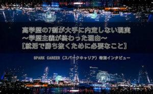 SPARK CAREER講師の寺尾さん特別インタビュー【就活で勝ち抜くために必要なこと】